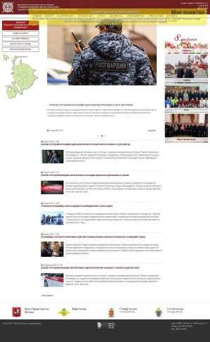 Предпросмотр для www.uvo.ru — Вневедомственная охрана Росгвардии