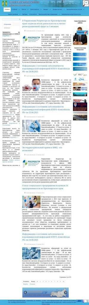 Предпросмотр для www.enadm.ru — Комитет по Культуре Енисейского района