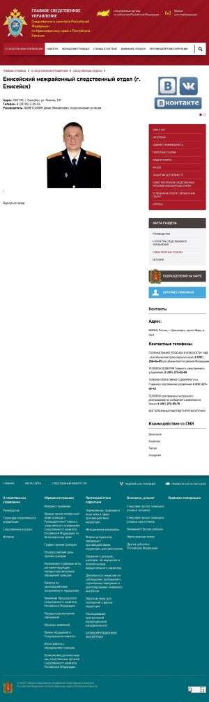 Предпросмотр для krk.sledcom.ru — Следственный отдел по Енисейскому району