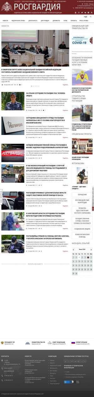 Предпросмотр для rosgvard.ru — Управление Федеральной службы войск национальной гвардии Российской Федерации по Челябинской области