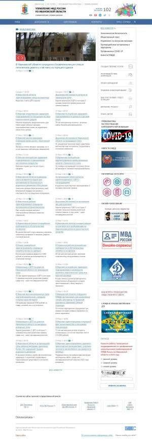 Предпросмотр для 37.мвд.рф — ОМВД России по Фурмановскому району