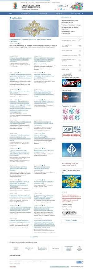 Предпросмотр для 37.mvd.ru — МО МВД России Шуйский