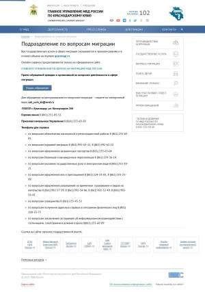 Предпросмотр для 23.мвд.рф — Отдел по вопросам миграции отдела МВД России по городу Геленджику