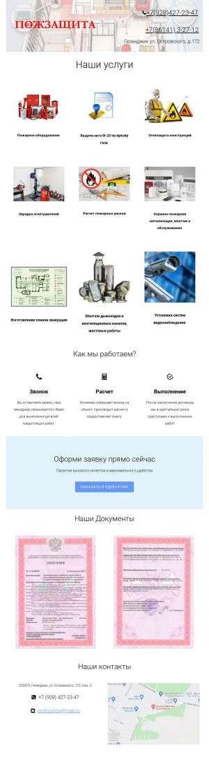 Предпросмотр для безпожара.рф — Пожарная защита