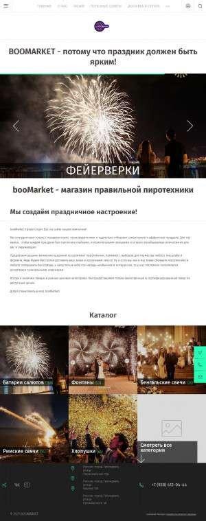 Предпросмотр для boomarket.ru — BooMarket