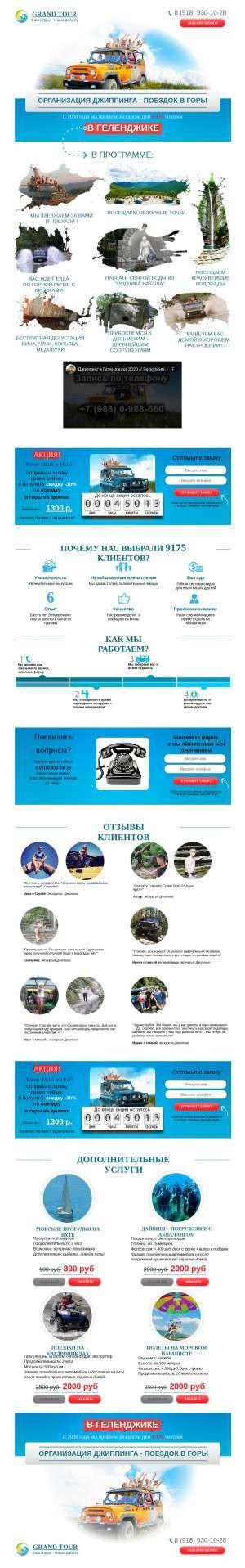 Предпросмотр для джиппинг-в-геленджике.рф — Квадроциклы Геленджик