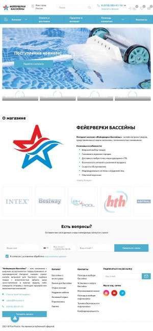 Предпросмотр для fire-pool.ru — Фейерверки-Бассейны
