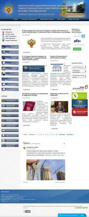 Предпросмотр для www.frskuban.ru — Управление Федеральной службы государственной регистрации, кадастра и картографии по Краснодарскому краю