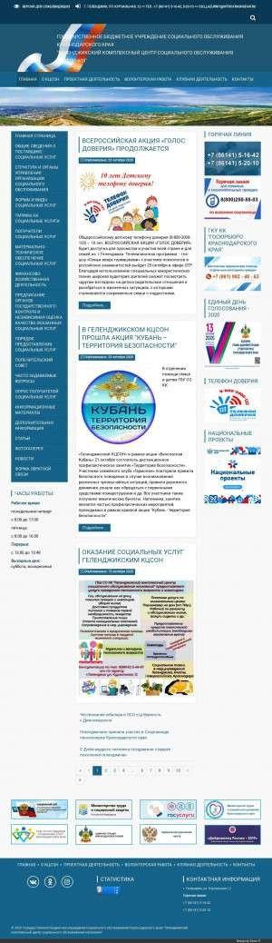 Предпросмотр для gelendgik-kcson.ru — ГБУ Со КК Геленджикский комплексный центр социального обслуживания населения