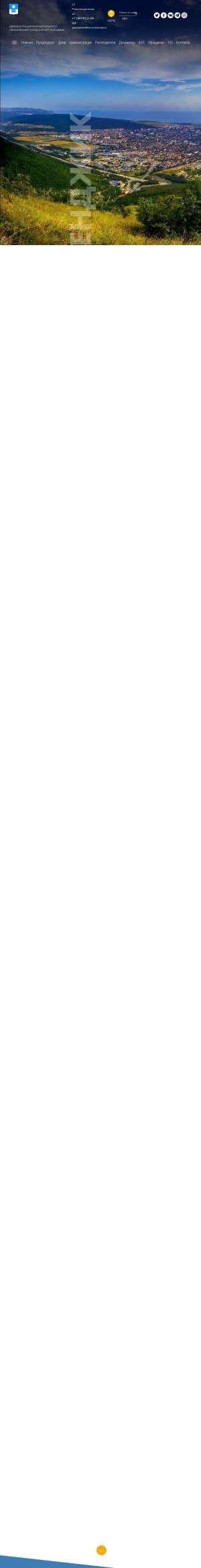 Предпросмотр для gelendzhik.org — МКУ Аварийно-спасательная служба города-курорта Геленджик, ЕДДС ГО ЧС