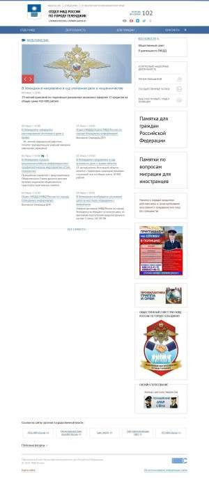 Предпросмотр для геленджик.23.мвд.рф — Отдел МВД РФ по городу Геленджик