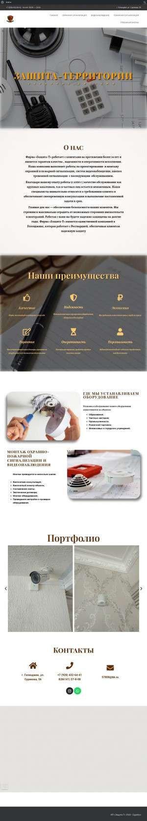 Предпросмотр для gel.zashita-t.ru — Защита-Т