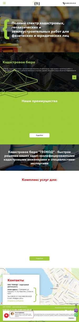 Предпросмотр для geo-cod.ru — ГЕОКОД кадастровое бюро