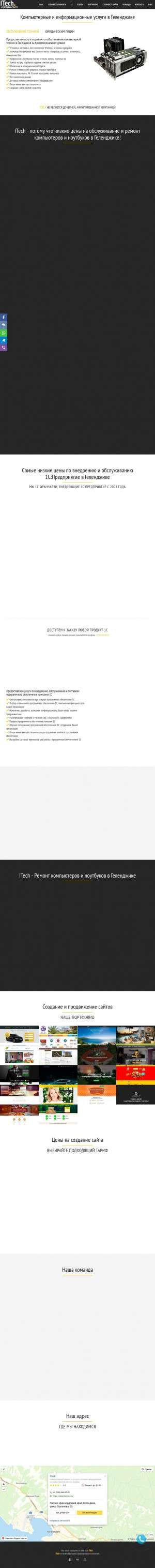 Предпросмотр для www.itechsrv.ru — ITech