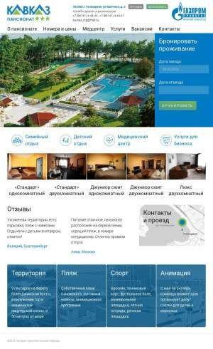 Предпросмотр для kavkaz-gelendzhik.ru — Пансионат отдыха Кавказ