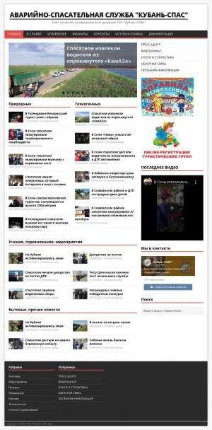 Предпросмотр для kubanspas.info — Геленджикский Асо Кубань-Спас