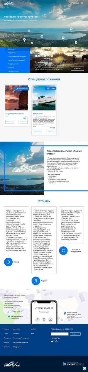 Предпросмотр для les93.ru — Лесные угодья
