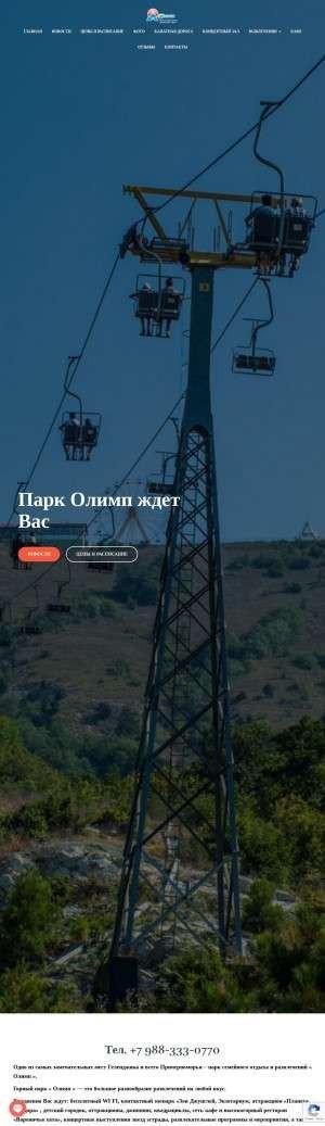 Предпросмотр для park-olimp.ru — Туристический комплекс развлечения и отдыха Олимп