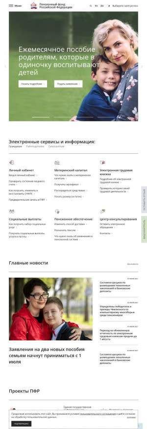 Предпросмотр для pfr.gov.ru — Государственное учреждение - управление Пенсионного фонда Российской Федерации в городе-курорте Геленджике