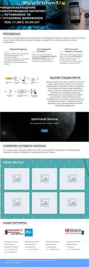 Предпросмотр для www.provideoug.ru — ProVideoUg