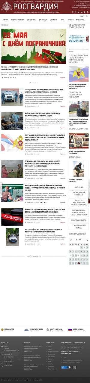 Предпросмотр для rosgvard.ru — Главное управление Федеральной службы войск национальной гвардии Российской Федерации по Краснодарскому краю