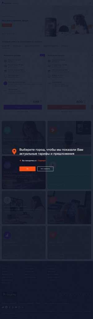 Предпросмотр для rt.ru — Ростелеком