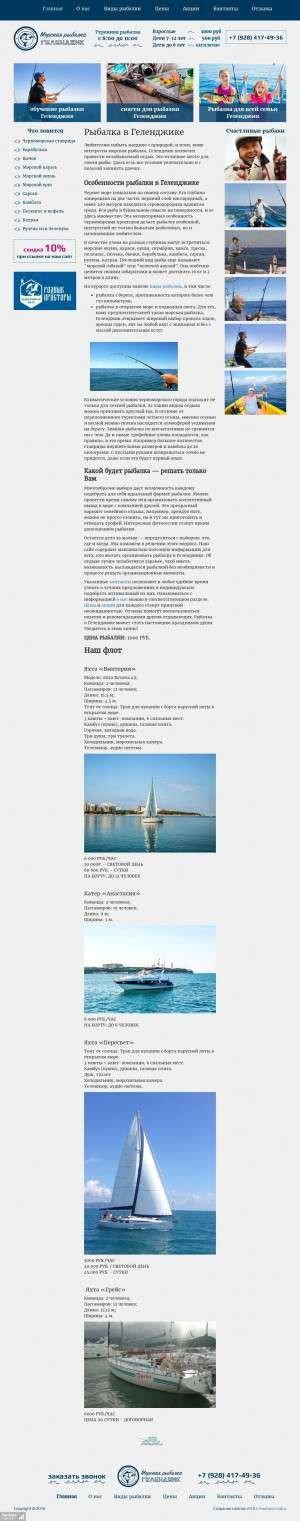 Предпросмотр для rybalka-gelendzhik.ru — Рыбалка