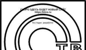 Предпросмотр для www.stvs.ru — СТВС Специальные телевизионные системы