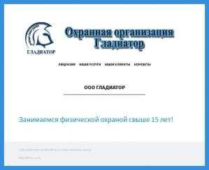 Предпросмотр для www.gladiator-glazov.ru — Гладиатор