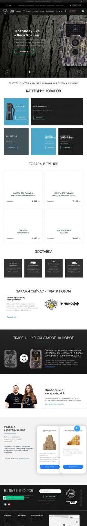 Предпросмотр для glazov.photo-hunter.org — Photo-Hunter