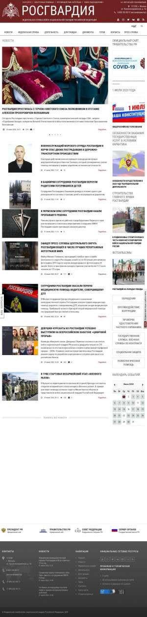 Предпросмотр для rosgvard.ru — Управление Федеральной службы войск национальной гвардии Российской Федерации по Удмуртской Республике