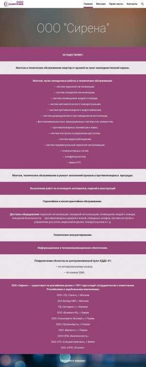 Предпросмотр для sirenaglazov.ru — Сирена