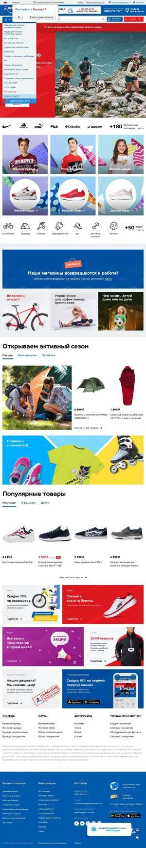 Предпросмотр для www.sportmaster.ru — Спортмастер