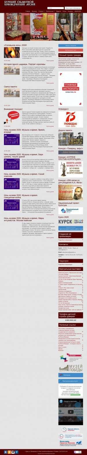 Предпросмотр для kursk-museum.ru — Горшеченский краеведческий музей