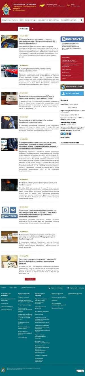 Предпросмотр для kursk.sledcom.ru — Горшеченский межрайонный следственный отдел