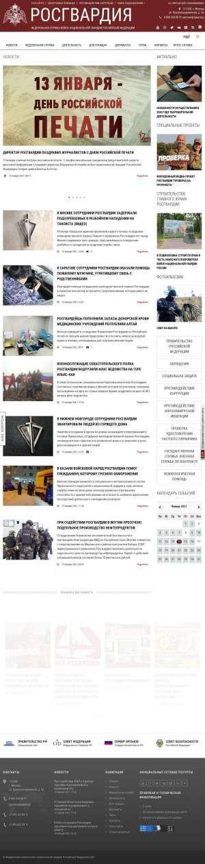 Предпросмотр для rosguard.gov.ru — Управление Федеральной службы войск национальной гвардии Российской Федерации по Курской области