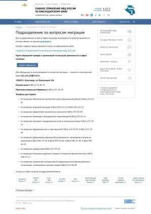Предпросмотр для 23.мвд.рф — Отдел Управления Федеральной Миграционной Службы, Городской