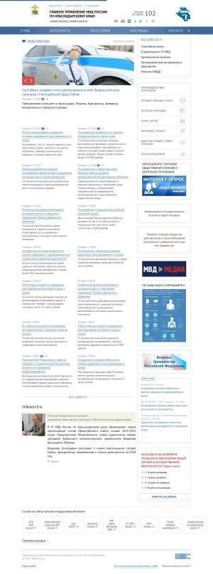 Предпросмотр для 23.mvd.ru — Отдел МВД России по городу Горячий Ключ