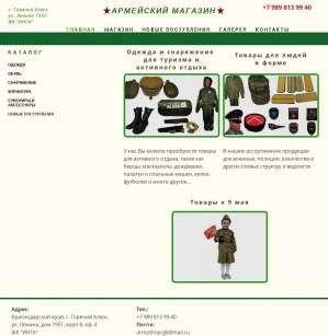 Предпросмотр для www.armygk.ru — Армейский магазин
