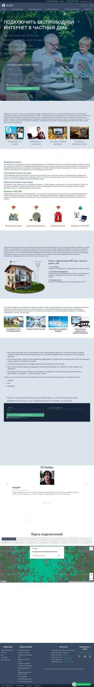 Предпросмотр для dom-wifi.ru — Dom Wifi