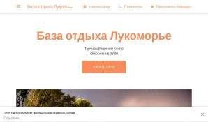 Предпросмотр для fishing-camp-42.business.site — Лукоморье