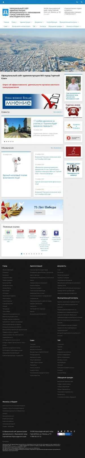 Предпросмотр для www.gorkluch.ru — Администрация муниципального образования г. Горячий Ключ