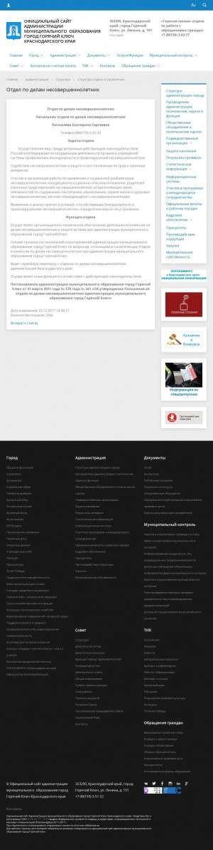 Предпросмотр для www.gorkluch.ru — Отдел по делам несовершеннолетних при администрации муниципального образования город Горячий Ключ