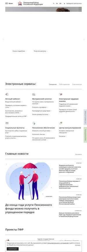 Предпросмотр для pfr.gov.ru — Государственное учреждение - управление Пенсионного фонда Российской Федерации в городе Горячий Ключ