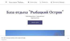 Предпросмотр для rybatskiy-ostrov.business.site — Рыбацкий остров