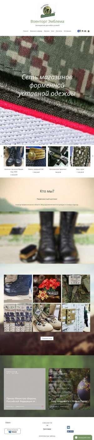 Предпросмотр для www.voentorgemblema.org — Военторг Эмблема