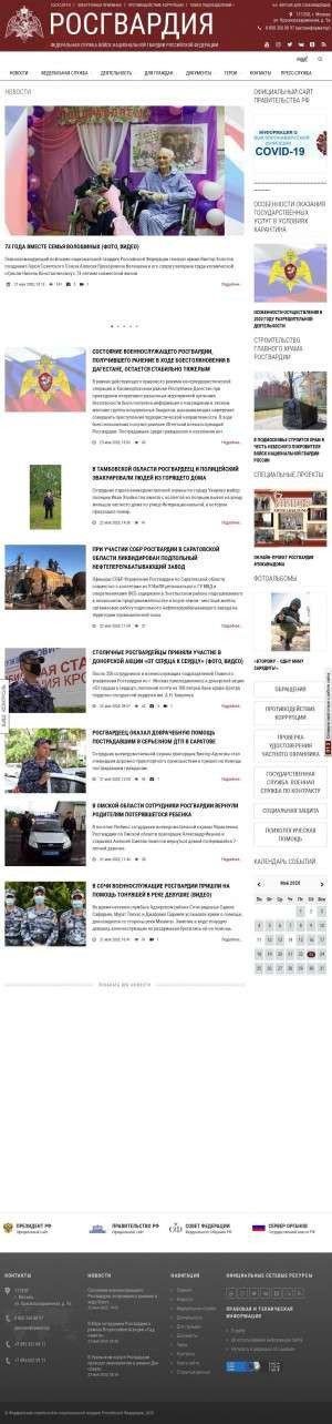 Предпросмотр для rosgvard.ru — Управление Федеральной службы войск национальной гвардии Российской Федерации по Пермскому краю