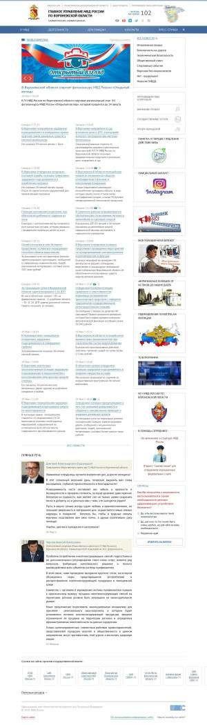 Предпросмотр для 36.mvd.ru — Участковый пункт полиции