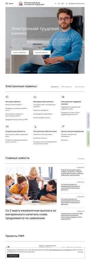 Предпросмотр для pfrf.ru — Управление Пенсионного Фонда России по Грибановскому Району Воронежской области