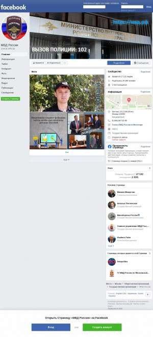 Предпросмотр для www.facebook.com — ОМВД России по Грязинскому району